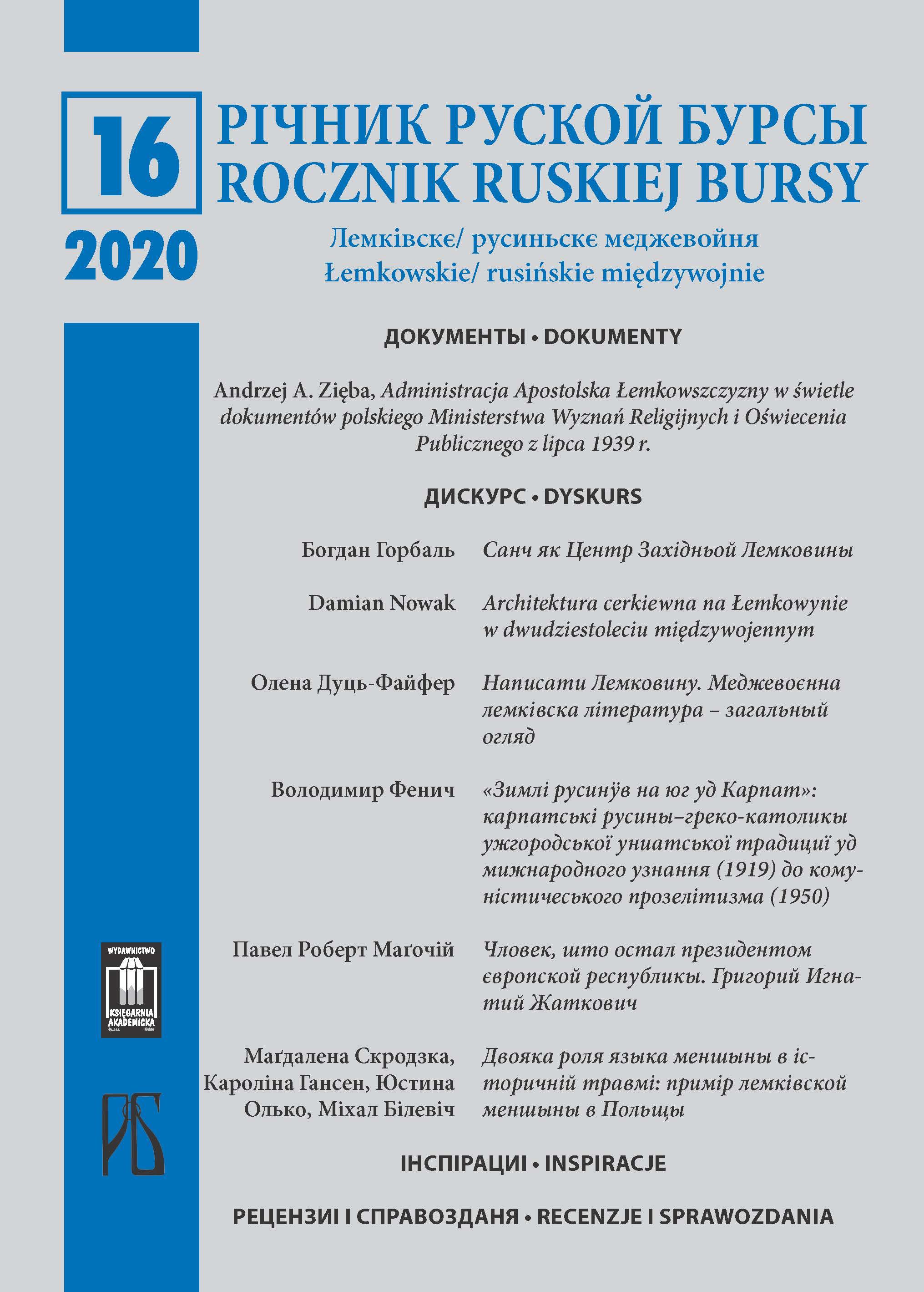 View Vol. 16 (2020): Лемківскє/ русиньскє меджевойня